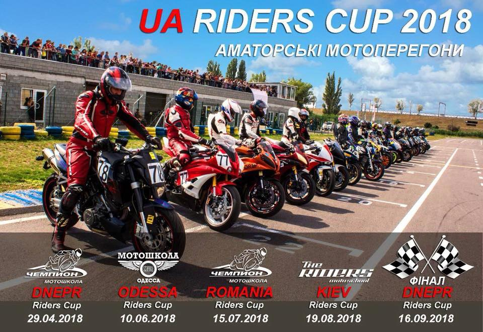 Electric Motorcycles News - Odessa Racing Cup 2018